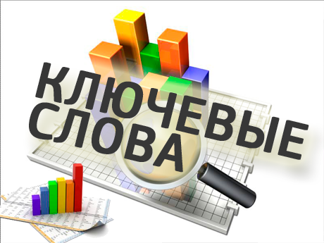 Как подбирать ключи(ключевые слова) — 7 бесплатных источников.