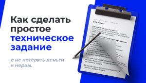 Как составить техническое задание на создание сайта — общие понятия, что входит в ТЗ.
